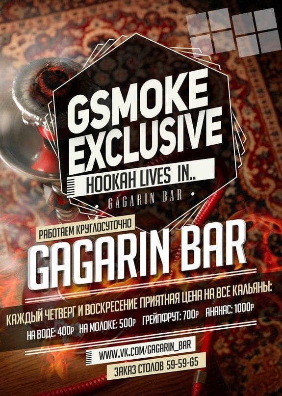 GSMOKE Exclusive в Gagarin Bar