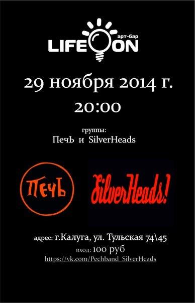 ПечЬ и SilverHeads в арт-баре «Life on»