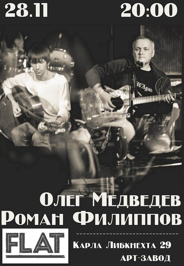 Олег Медведев и Роман Филимонов во FLAT