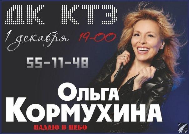 Ольга Кормухина в ДК КТЗ