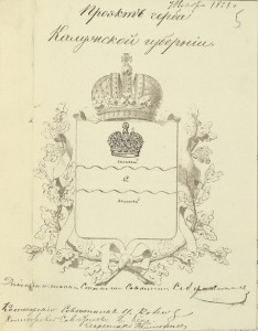 Эскиз герба Калужской области калуга