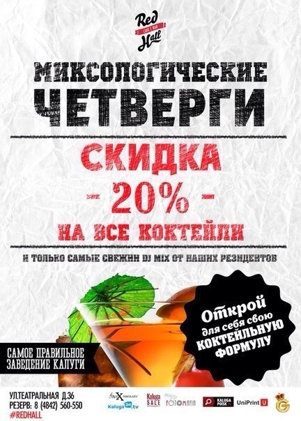 Миксологические четверги в cocktail bar «Red Hall»