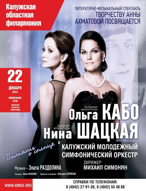 Ольга Кабо, Нина Шацкая и Калужский молодежный симфонический оркестр в Калужской областной филармонии