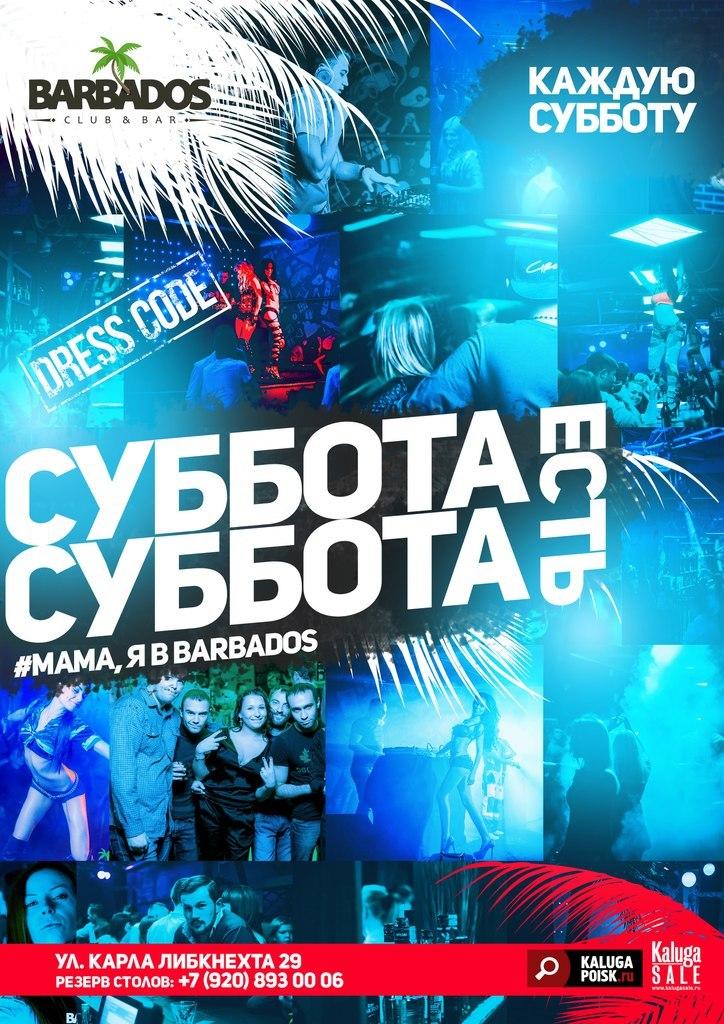 Вечеринка «Суббота есть суббота» в BARBADOS