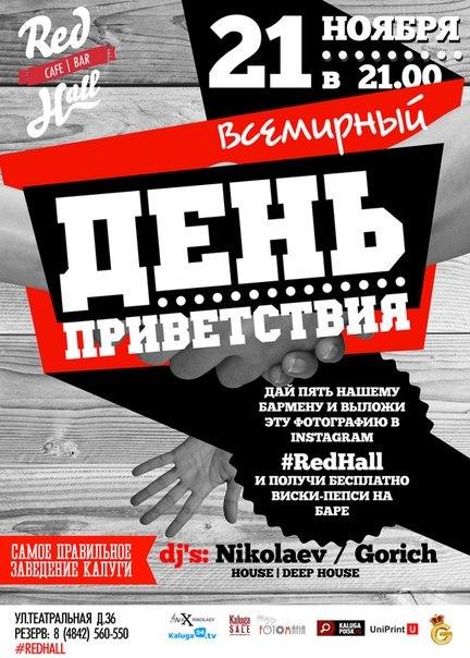 Вечеринка «Всемирный день приветствия» в Red Hall