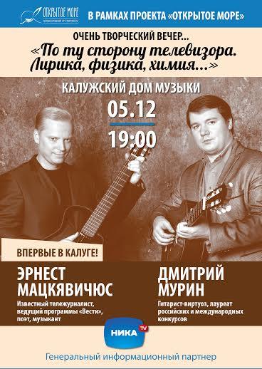 Эрнест Мацкявичус, Дмитрий Мурин в Доме музыки