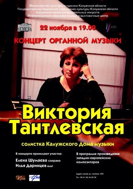 Концерт органной музыки в галерее Калужского музея изобразительных искусств