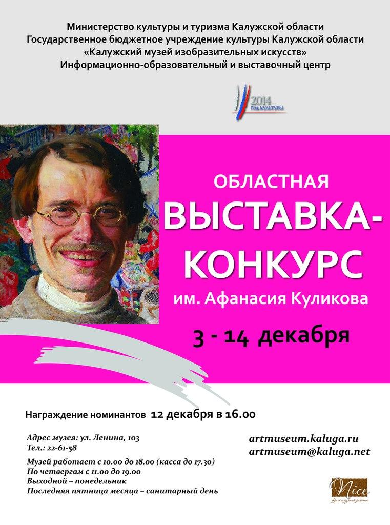 Выставка-конкурс имени Афанасия Куликова