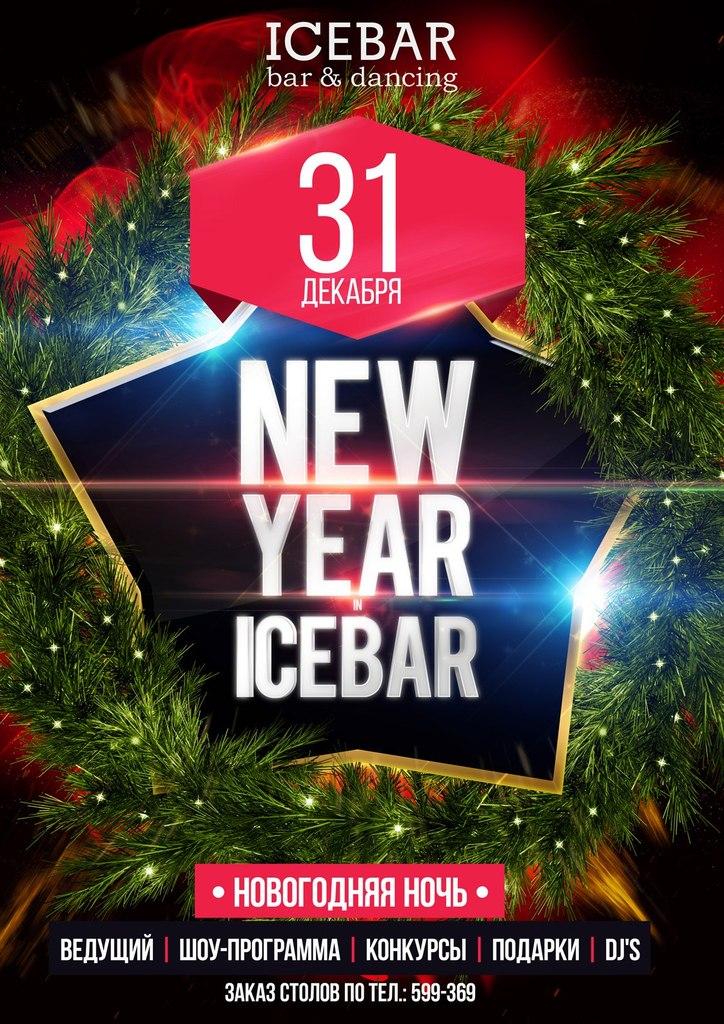 Новый год в ICE BAR
