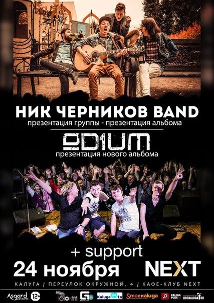 Ник Черников Band и Od1um в клубе NEXT