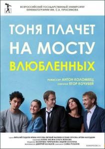 """Афиша фильма """"Тоня плачет на мосту влюбленных"""" калуга"""