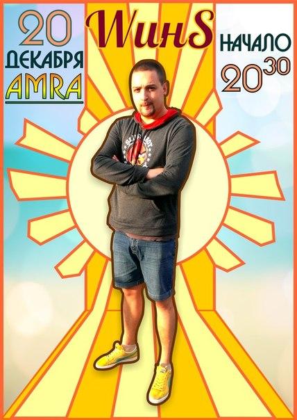 WинS в Арт-клубе «AmRa»