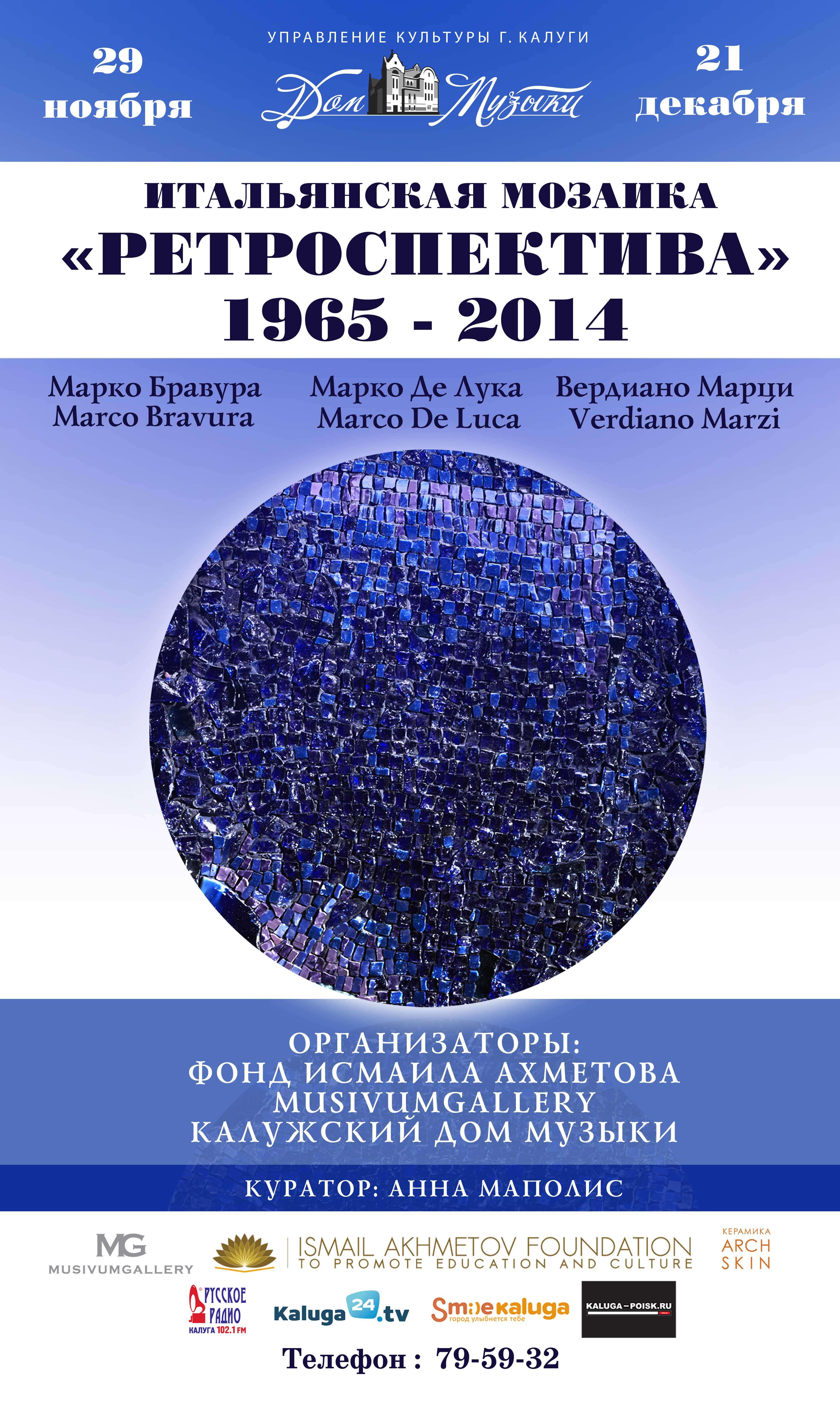 Выставка мастеров итальянской мозаики «Ретроспектива»