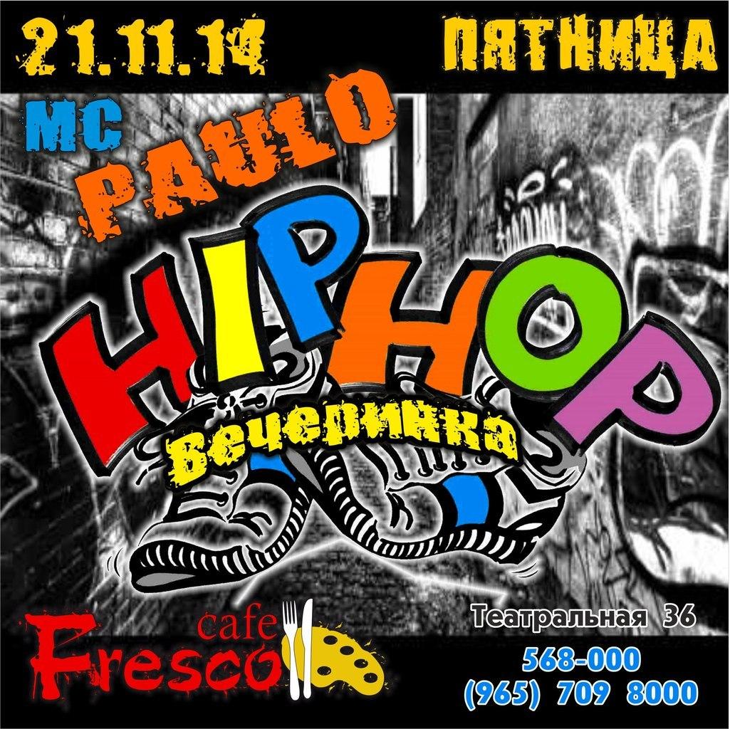 «Hip-Hop вечеринка» в кафе Fresco