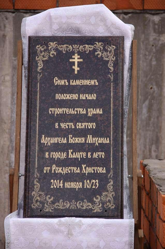 В Калуге появится новый храм в честь Архангела Божия Михаила