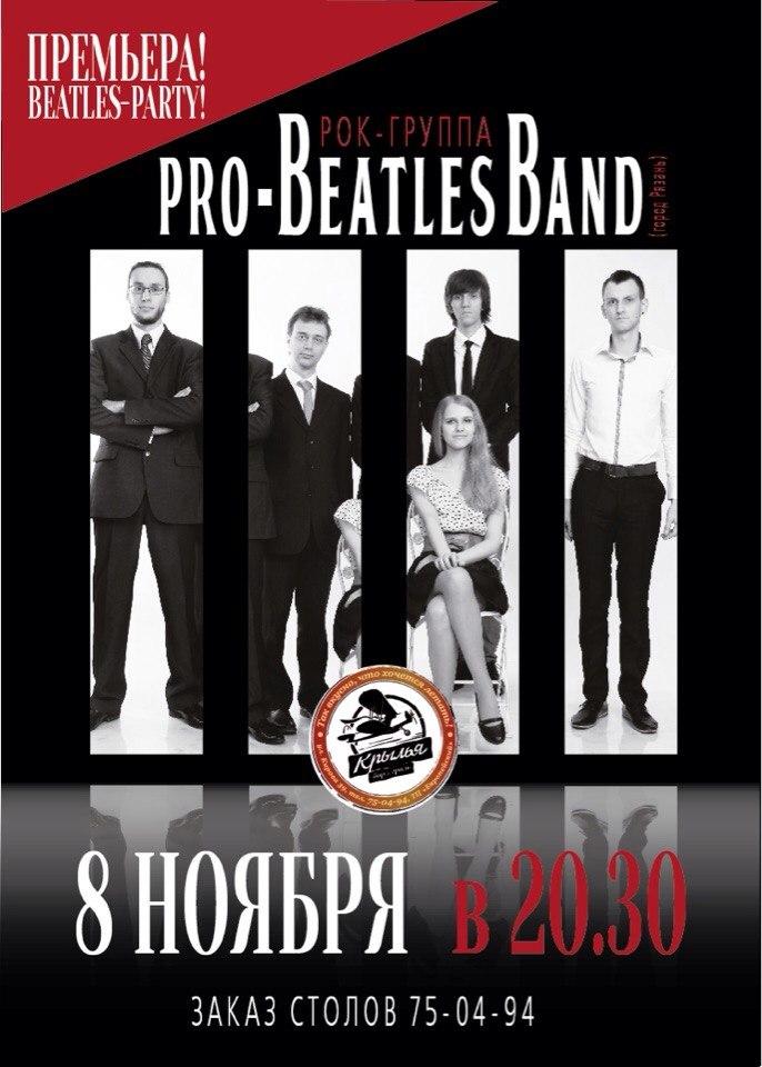 Рок-группа Pro-Beatles Band (Рязань) в гриль-баре «Крылья»