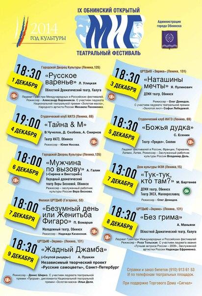 IX открытый театральный фестиваль «Миг» в Обнинске пройдёт с 1 по 9 декабря