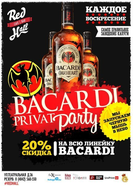 Bacardi privat Party в Red Hall