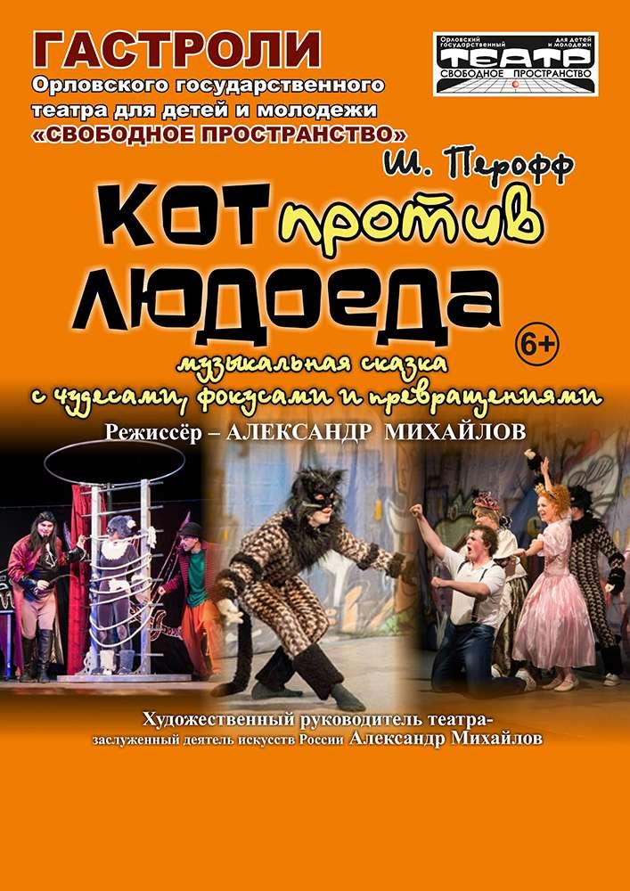 Спектакль Орловского государственного театра для детей и молодёжи «Свободное пространство» «Кот против людоеда»