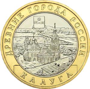 Памятная монета с изображением герба Калуги в калуге