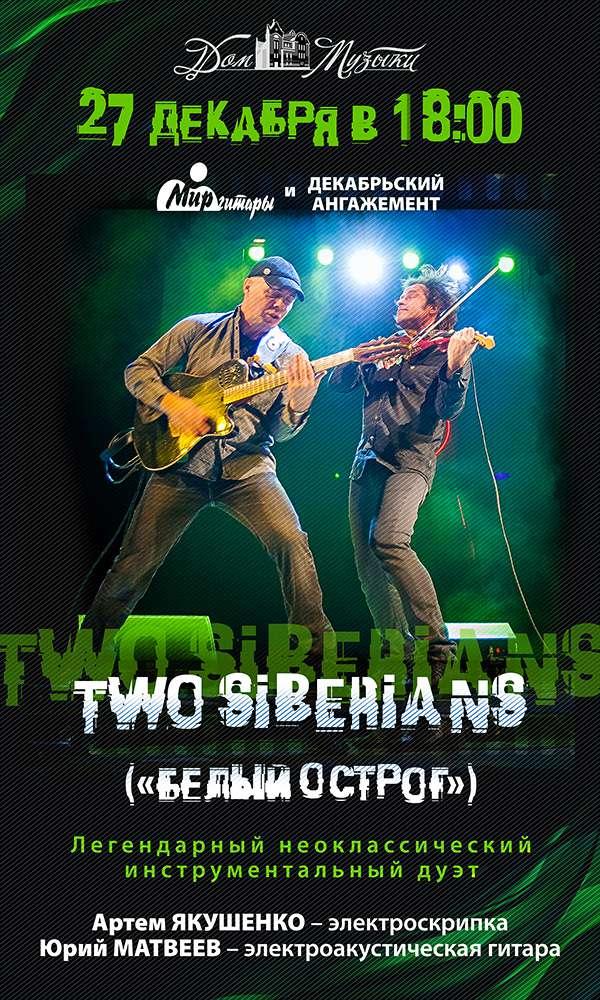 Легендарный инструментальный дуэт «Two Siberians» выступит 27 декабря в Калужском Доме музыки