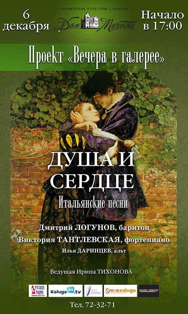 Концерт «Душа и сердце». Итальянские песни. В Калужском Доме музыки
