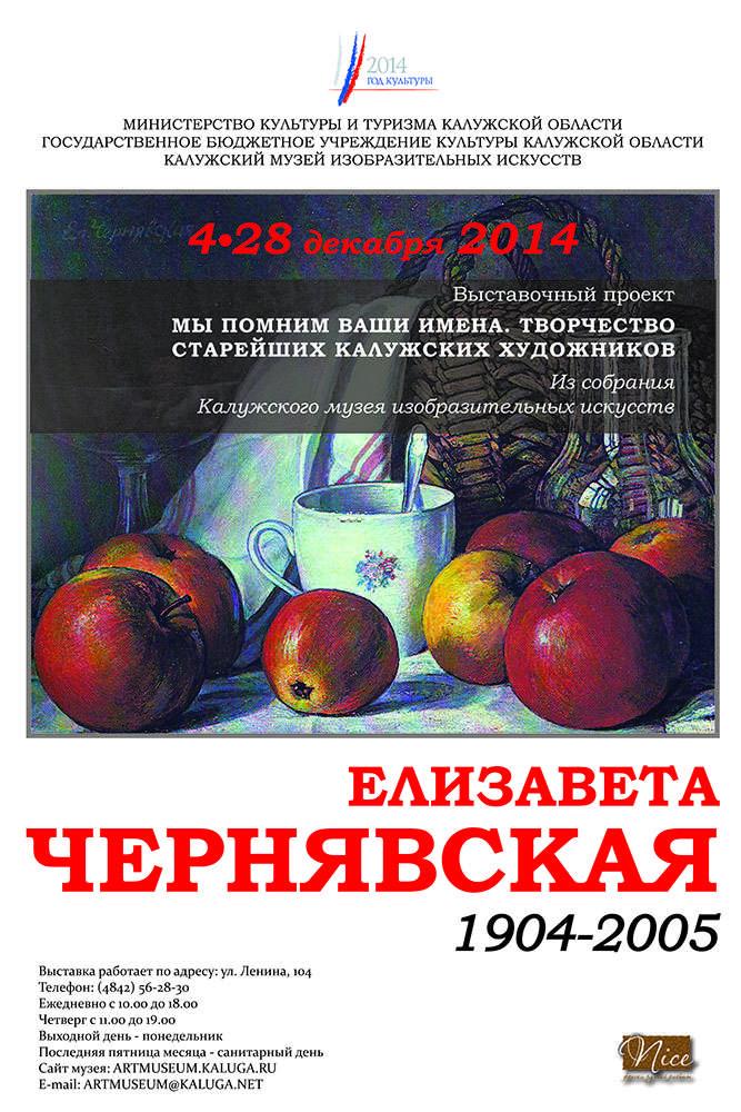 Выставка «Елизавета Чернявская. Живопись» в Калужскм музее изобразительных искусств