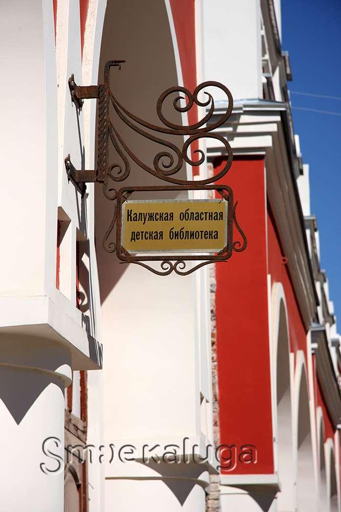 Калужской областной детской библиотеке исполнилось 60 лет