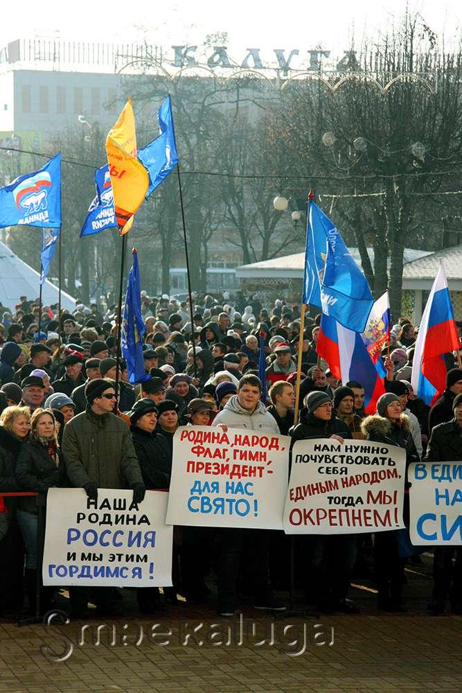 В День народного единства в Калуге прошёл митинг и концерты
