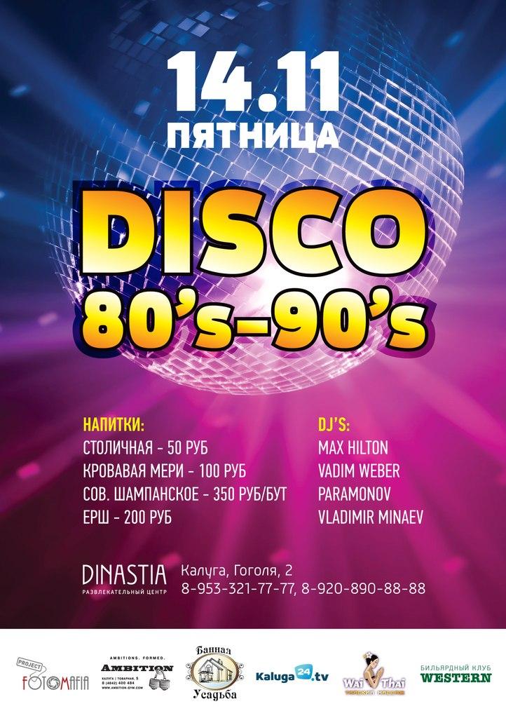 DISO 80′s-90′s в РЦ DINASTIA