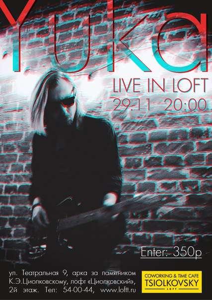 YUKA. LIVE IN LOFT. В тайм-кафе «Циолковский»