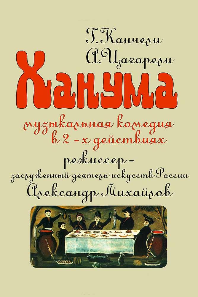 Спектакль Орловского государственного театра для детей и молодёжи «Свободное пространство» «Ханума»