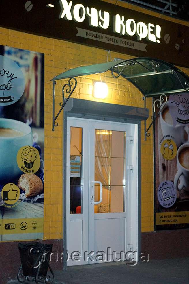 В Калуге открылась интеллектуальная кофейня