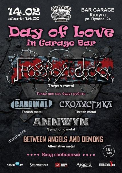 День любви в GaragE