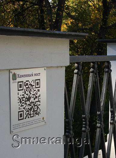 QR-коды появятся еще на 25-ти достопримечательностях Калужской области