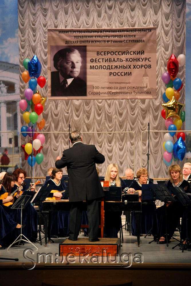 На открытии Всероссийского фестиваля-конкурса молодежных хоров России прозвучала музыка С. С. Туликова