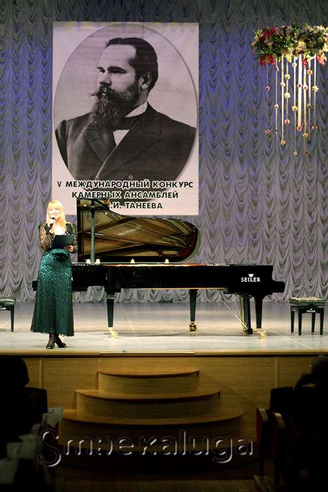 В Калуге открылся V Международный конкурс камерных ансамблей им. С. И. Танеева