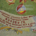 Подпись на портрете Жукова калуга