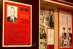 С музее памяти Евгения Клочкова калуга