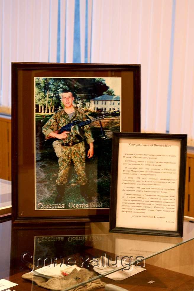 13 лет назад в калужской школе №1 был основан музей памяти первого Героя РФ на территории Калужской области