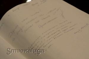 Книга отзывов калуга