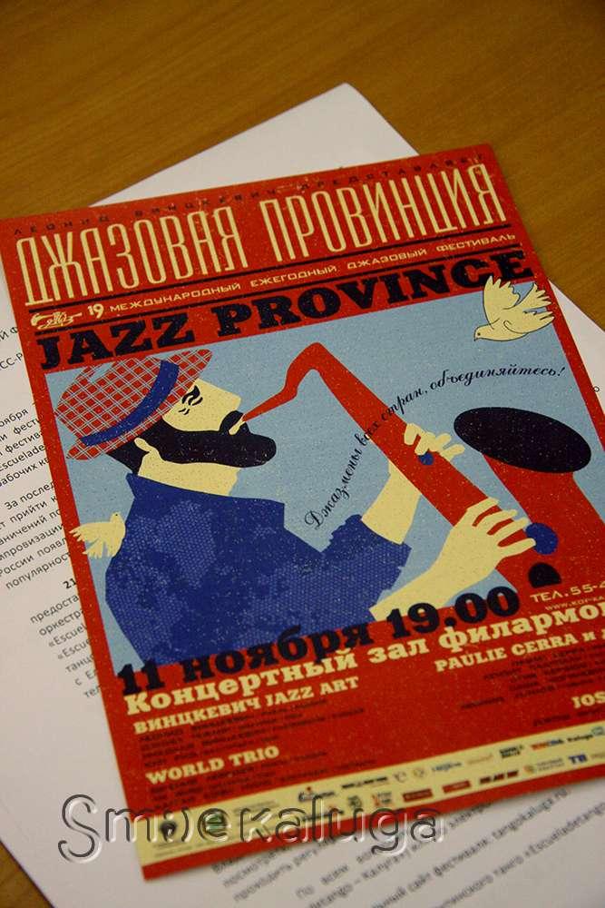 «Джазовая провинция» и «Фестиваль аргентинского танго»: организаторы рассказали о двух предстоящих фестивалях