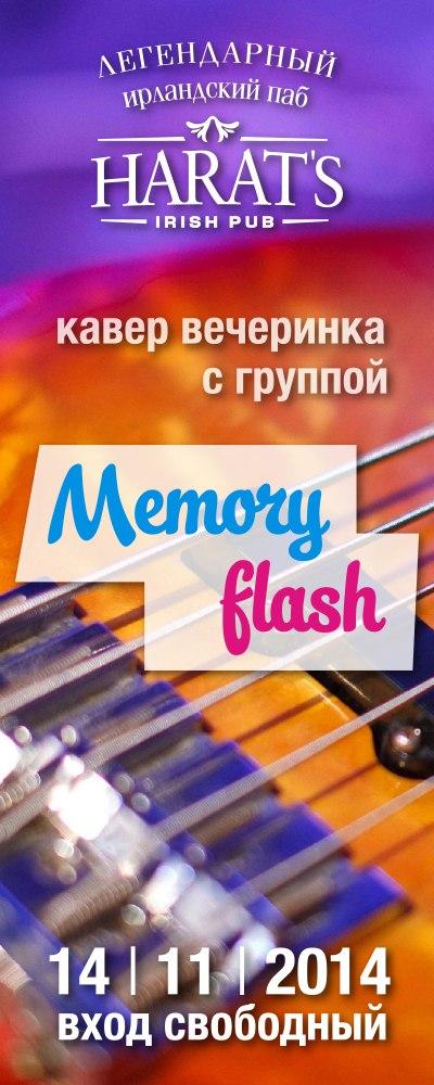 Вечер в кавер-группой «Memory Flash» в Harat's Pub