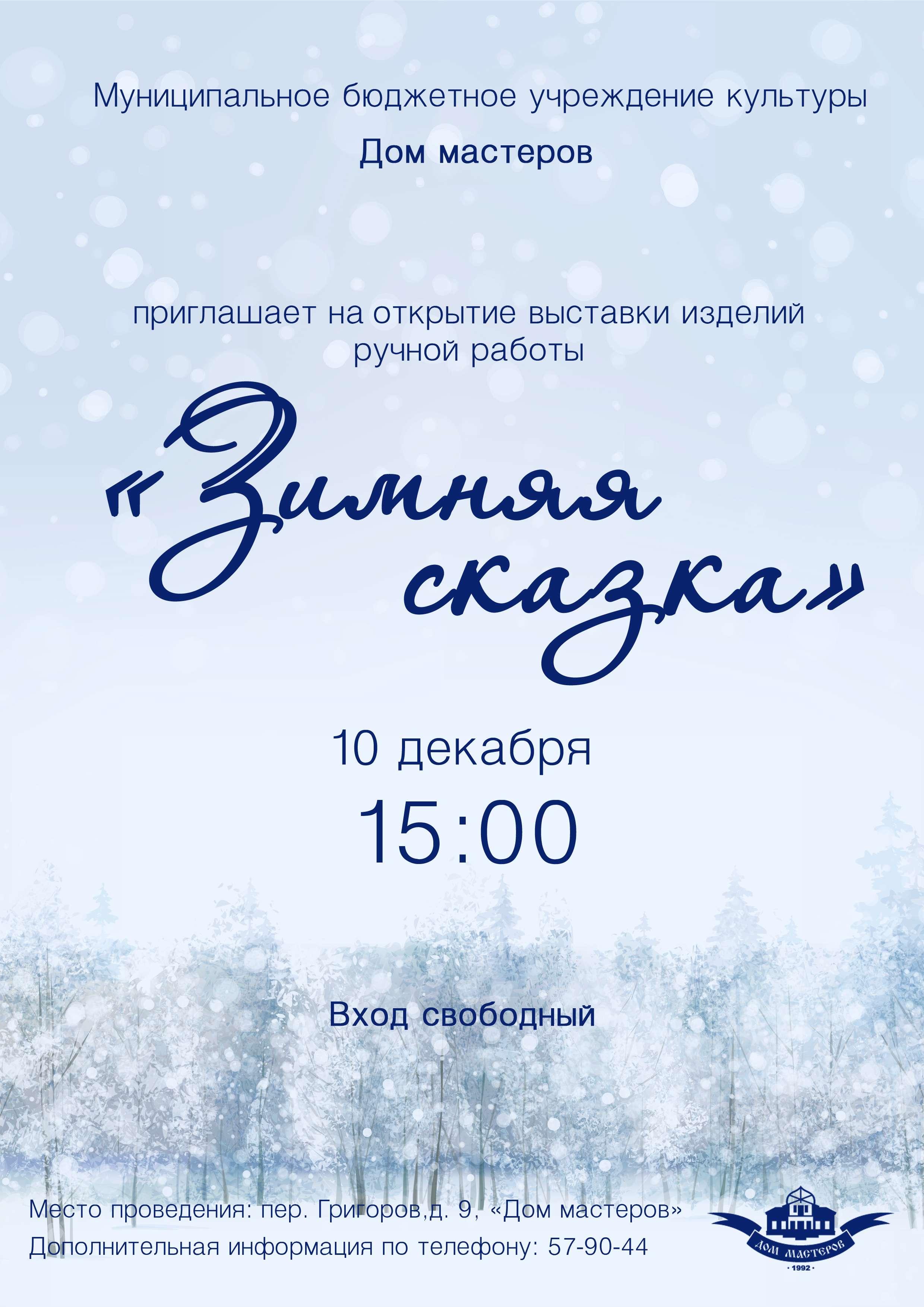 Выставка «Зимняя сказка» в Доме мастеров