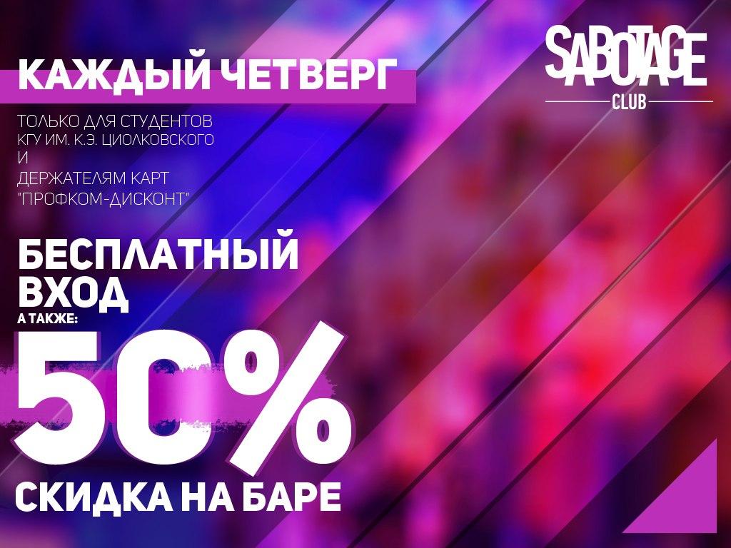Вечеринки по четвергам в клубе Sabotage — специальное предложение для студентов