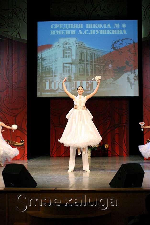 Средняя школа №6 им. А. С. Пушкина отметила свой 100-летний юбилей в Калужской филармонии