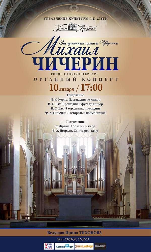 Михаил Чичерин в Доме музыки