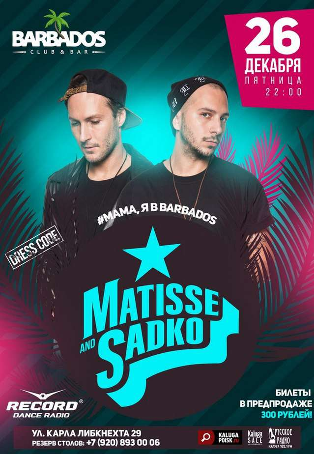 Matisse & Sadko в Barbados Club