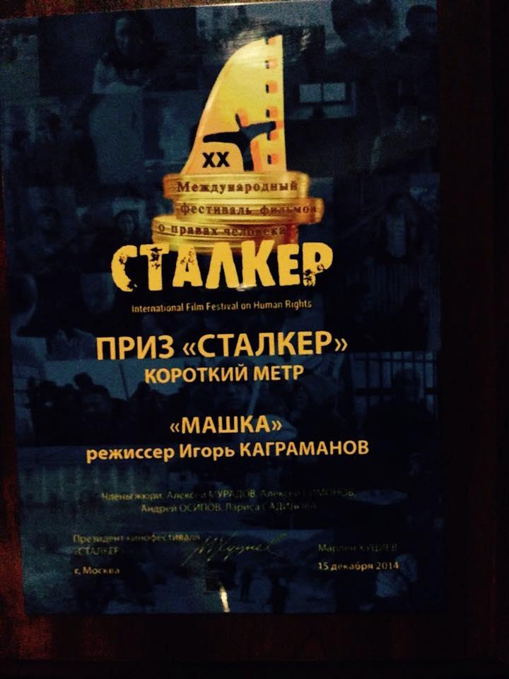 Фильм «Машка» Игоря Каграманова получил Гран При фестиваля «Сталкер»