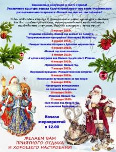 Расписание праздников в Городском парке со 2 по 11 января калуга